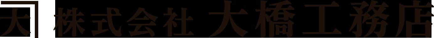 福島県、会津・白河市・郡山の無垢材をつかった新築・リフォーム|株式会社大橋工務店