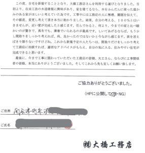 南会津町 新築 FK様