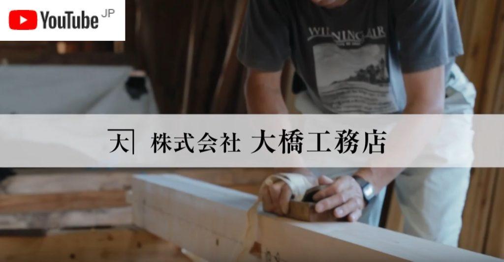 YouTube 大橋工務店