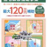 福島県省エネルギー住宅改修補助事業
