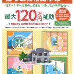 福島県省エネルギー住宅改修補助事業 パンフレット表